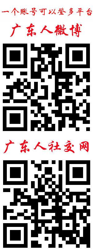 广东人社交